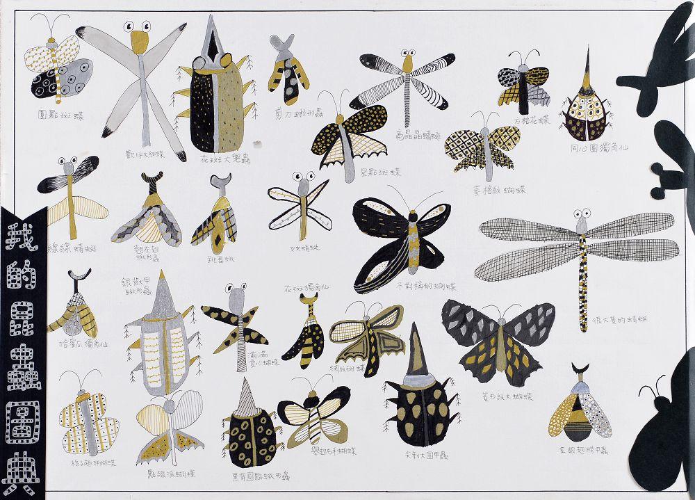 我的昆蟲圖鑑