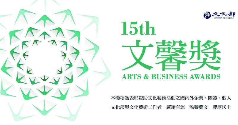 文化部第15屆文馨獎自110年4月19日至6月18日止受理徵件報名
