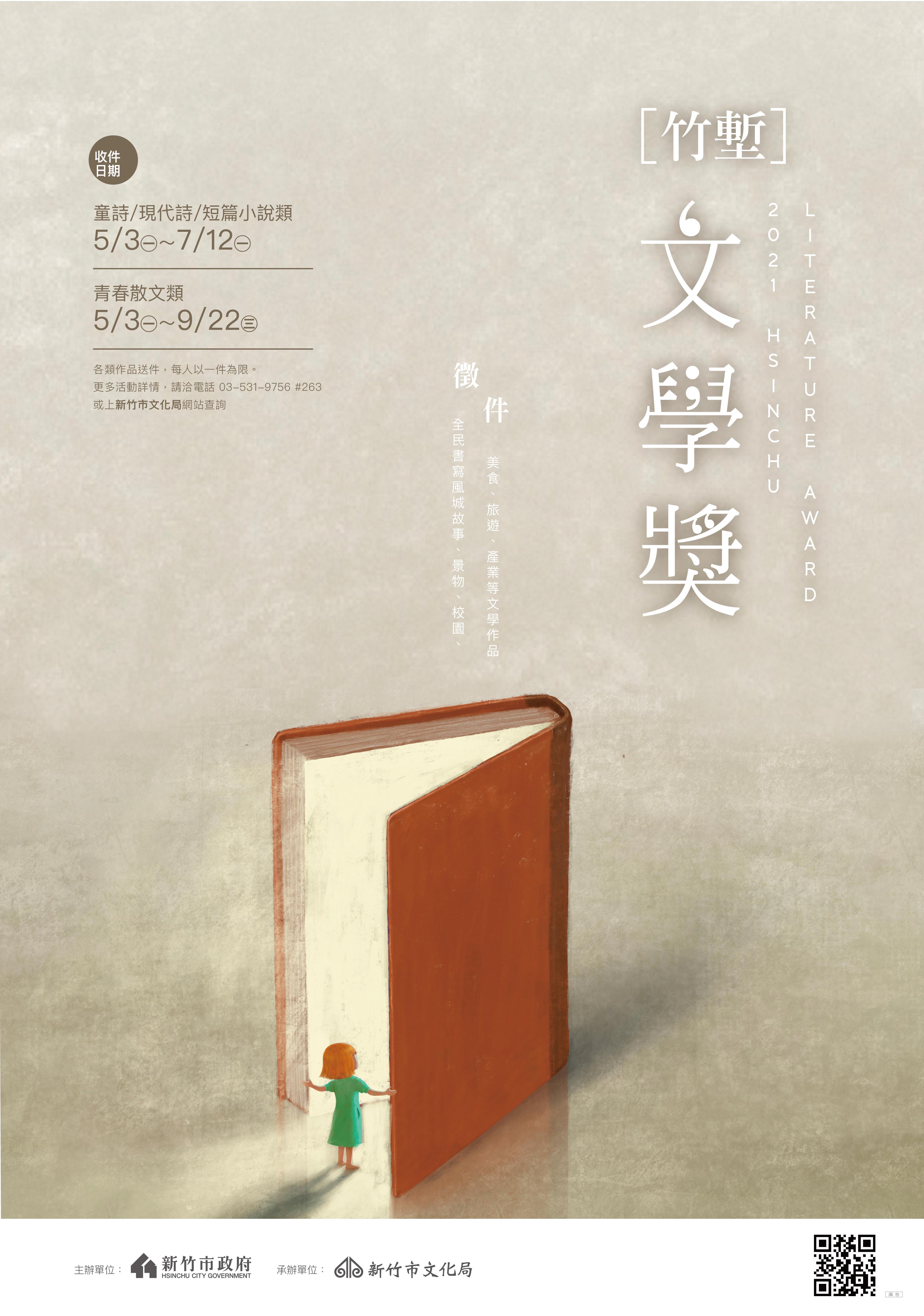 「2021竹塹文學獎」徵文活動開始囉!自即日起開始徵稿至7月12日(一)截止(青春散文徵稿日期延長至9月22日(三))