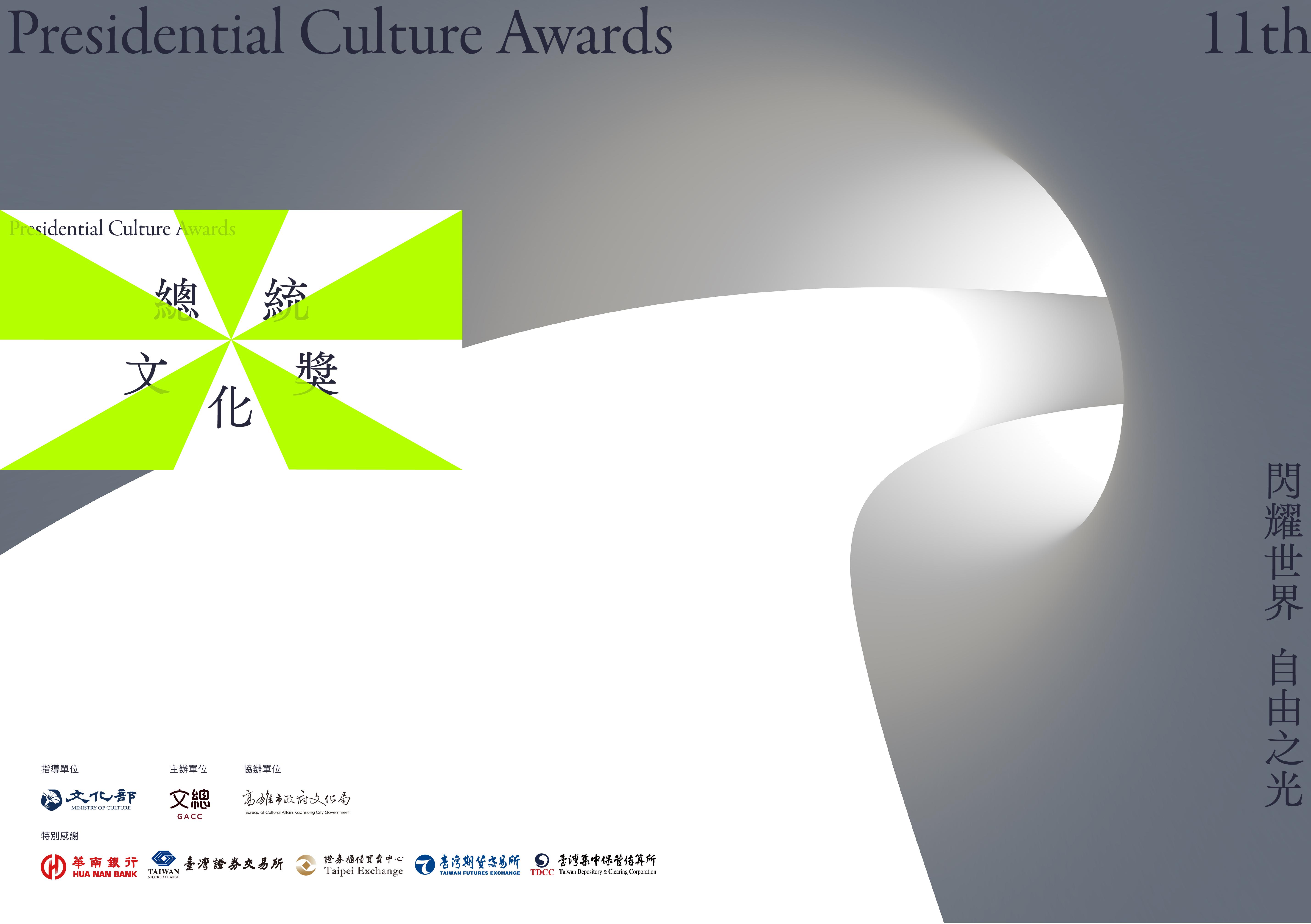 「第11屆總統文化獎」徵件起跑「閃耀世界,自由之光」向文協百年致敬